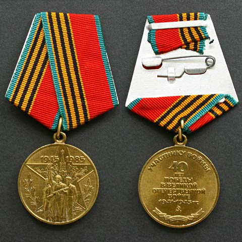 Orders Soviet And Russian Official 41