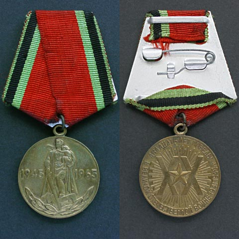 20th Anniversary Medal of the Patriotic War - USSR
